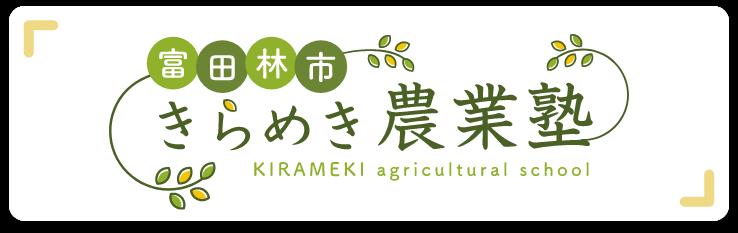 富田林市きらめき農業塾
